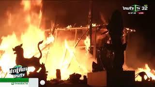 ภาพอัศจรรย์เปลวเพลิงคล้ายหลวงพ่อคูณ   30-01-62   ข่าวเที่ยงไทยรัฐ