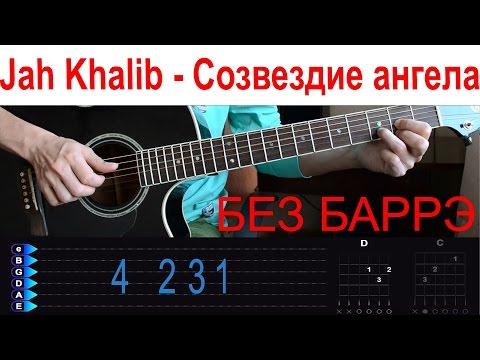 джах халиб 7 дней аккорды название: промежуточный