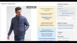 Совместные покупки на ДП (ДелаемПокупки.ру)