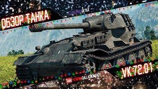 ЛУЧШИЙ ИГРОК ТАНКОВ СЫГРАЛ ЛУЧШИЙ БОЙ В WOT/ЛУЧШИЙ БОЙ 2017 ГОДА В WOT