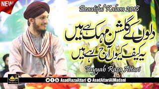 New Kalam 2018   Diloon K Gulshan Mehak Rahein Hain   Tayyab Raza Attari
