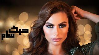 مازيكا Chirine Lajmi ـ Hobbek Seem شيرين اللجمي ـ حبك سام ـ تحميل MP3