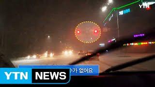 """[영상] 폭설 운전 생중계 """"엄청난 눈발이 강타하고 있습니다"""" / YTN"""