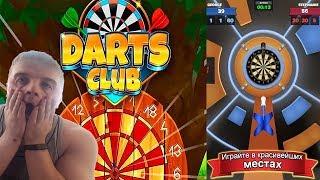 ЛУЧШАЯ ИГРА ПРО ДАРЦ ► Darts Club  ►Обзор,Первый взгляд,Геймплей,Gameplay