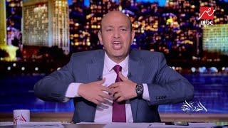 إيران تنشر فيديو لاحتجاز ناقلة النفط البريطانية.. قراءة لتطورات الصراع مع عمرو أديب