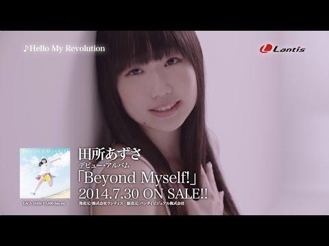 【声優動画】田所あずさの1stアルバムから「Hello My Revolution」のミュージッククリップ解禁