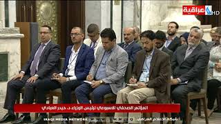 المؤتمر الصحفي الاسبوعي لرئيس الوزراء د حيدر العبادي يوم 13 3 2018