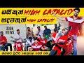 කලුතර සුපිරි බයික් පදින කොල්ලො ටික | SRI LANKAN HIGH CAPACITY RIDERS | LANKAN BOY