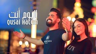 قصي حاتم - اليوم أنت (فيديو كليب حصري) | 2020 | Qusai Hatem - Alyoum Anta (Exclusive Video Clip)