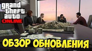 ОБЗОР ОБНОВЛЕНИЯ «Приключения бандитов и мошенников» - GTA ONLINE