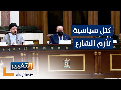 شاهد بالفيديو.. كتل سياسية في العراق تأزم الشارع وموجة الطعون تحت مظلة القانون   تقرير
