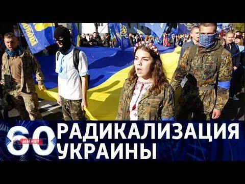 60 минут по горячим следам. Радикализация Украины. От 07.11.18