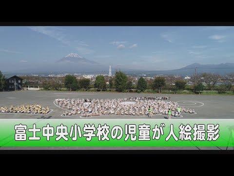 富士中央小学校の児童が人絵撮影