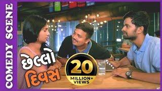 Chhello Divas Comedy Scene - Te COFFEE kem mangayee? – New Gujarati Movie  2017