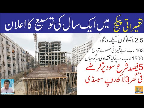 PM announces one-year extension in construction package  | Pakistan Development  | Life TV Online