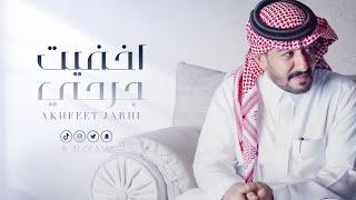 عبدالعزيز العليوي || اخفيت جرحي || حصرياً 2020 تحميل MP3