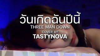 วันเกิดฉันปีนี้ (HBD to me) - THREE MAN DOWN   Cover By TastyNova