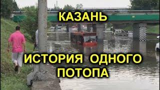 Потоп КАЗАНЬ 4 августа 2018. Видеообзор мест происшествий