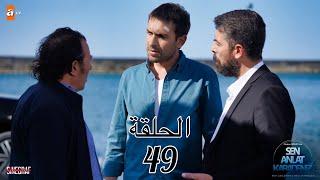 اخبرهم ايها البحر الاسود الجزء الثاني الحلقة 49 Thủ Thuật
