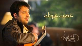 تحميل اغاني راشد الماجد - غضت عيونك (جيتارا) | 2005 MP3