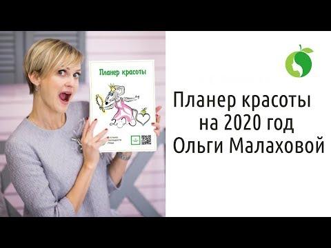 Что такое планер красоты? 🎄Планер красоты на 2020 год Ольги Малаховой