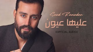 تحميل و مشاهدة Saad Ramadan - Alaiha Oyoon (Official Audio) | سعد رمضان - عليها عيون MP3