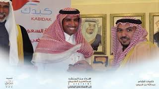 إهداء إلى الاستاذ : فايز المالكي - اداء : عبدالعزيز العليوي تحميل MP3