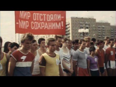 Москва. Студенческая легкоатлетическая «Эстафета мира-86» 29.07.1986