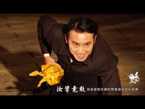 【表藝如果電話亭】2020臺南傑出演藝團隊-雞屎藤舞蹈劇場