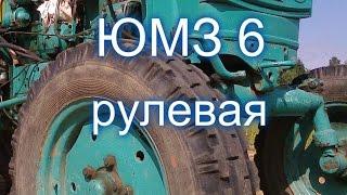 ТРАКТОР ЮМЗ 6//РЕМОНТ РУЛЕВОЙ ТЯГИ