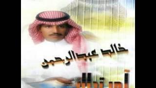 تحميل و مشاهدة خالد عبدالرحمن - بادلي قلبي ( صدقيني لو أبين لك غلاك) - البوم آمر تدلل 1994 MP3