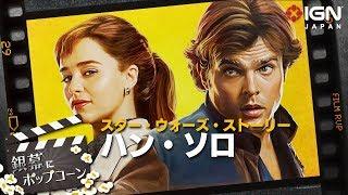 『ハン・ソロ』全編ネタバレトーク:第47回銀幕にポップコーン