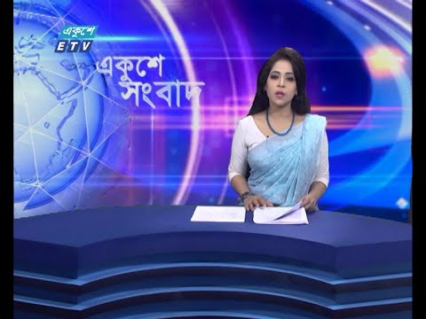 02 PM News || দুপুর ০২টার সংবাদ || 15 June 2021 || ETV News