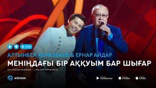 Алтынбек Коразбаев & Ернар Айдар - Меніңдағы бір аққуым бар шығар