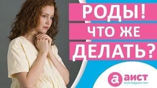 Женщина во время родов. Как вести себя и что делать?