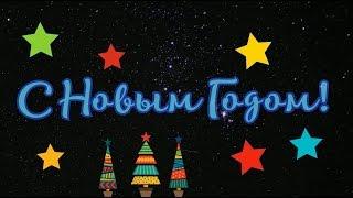 Поздравление с Новым годом. Михайловск, Ставропольский край