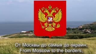 Russian Patriotic Song - Широка страна моя родная (Wide Is My Motherland)