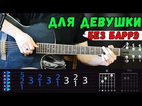 Песня для девушки на гитаре БЕЗ БАРРЭ
