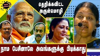 நாம பேசினாலே அவங்களுக்கு பிடிக்காது | Arulmozhi Today Latest Speech
