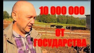 Как получить деньги от государства на развитие фермы (КФК) - Видео онлайн