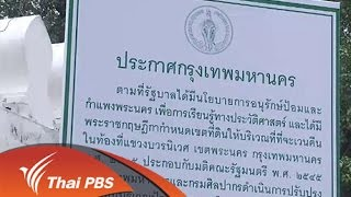 วาระประเทศไทย - ทางออกความขัดแย้ง กรณีป้อมมหากาฬ