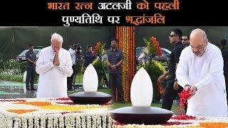 Atal Bihari Vajpayee की पुण्यतिथि पर जानिये उनके व्यक्तित्व से जुड़ी कुछ अनोखी बातें