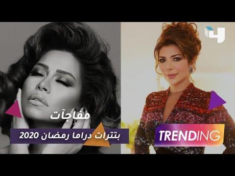 شيرين وأصالة أبرز مفاجآت تترات مسلسلات رمضان 2020