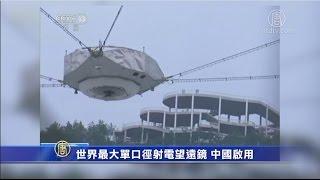 世界最大单口径射电望远镜 中国启用(贵州平塘_霍金)
