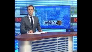 """Новости Новосибирска на канале """"НСК 49"""" // Эфир 25.07.17"""