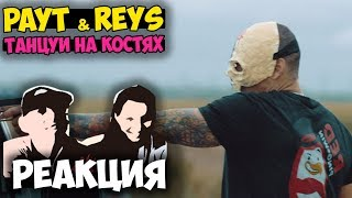 Тони Раут x Ivan Reys - Танцуй на костях КЛИП 2017 | Русские и иностранцы слушают русскую музыку