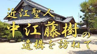 【びわ湖源流の郷・高島市より】近江聖人中江藤樹の遺構を訪ねて