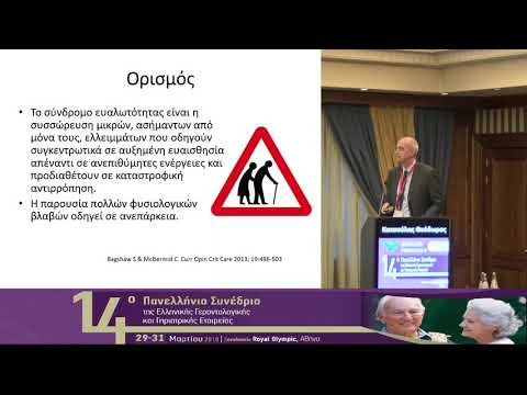 Θ. Κατσούλας - Σύνδρομο ευαλωτότητας και η ποιότητα ζωής