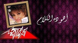 تحميل اغاني مجانا Aho Da El Kalam - Warda أهو ده الكلام - وردة