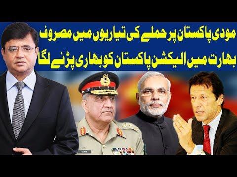 Dunya Kamran Khan Kay Sath | 12 March 2019 | Dunya News